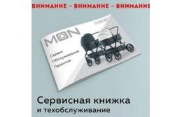 Сервисное обслуживание колясок Moon дважды в год бесплатно!