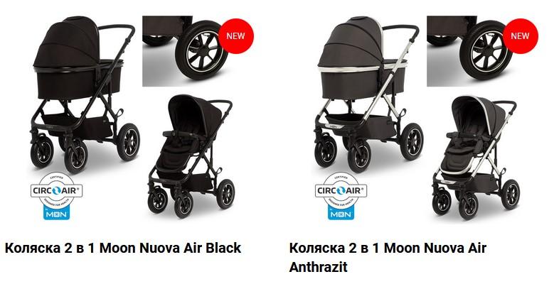 Расцветки коляски Moon Nuova Air
