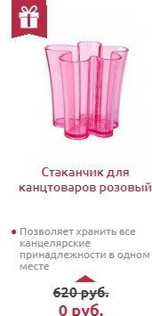стаканчик для канцтоваров в подарок!
